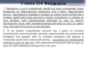 Ст 214 ч 2 ук рф